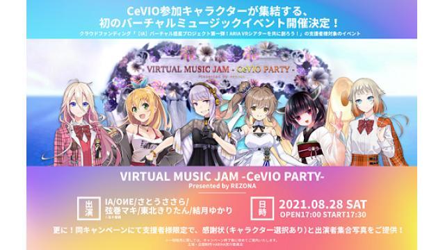 【NEW MOVIE INFO】8.28(土)開催!! 「VIRTUAL MUSIC JAM -CeVIO PARTY-」特報映像!