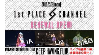 1st PLACE CHANNEL NEWS vol.00
