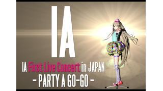 【12時より再スタート】ニコニコ公式チャンネルにてIA初の国内ワンマンライブのチケット先行先着受付が7月24日(金) 11:00よりスタート!