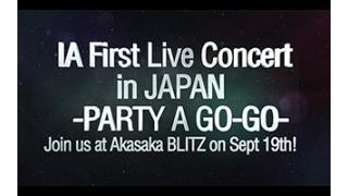 【会員先行】[IA First Live Concert in JAPAN -PARTY A GO-GO-]トレーラー映像vol.1公開!