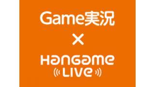 ゲスト決定【本日20時】ゲーム実況バラエティ HangameLive vol.6 TERA