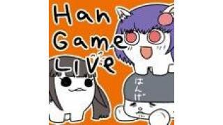 本日放送!!ゲーム実況番組 ハンゲームライブがリニューアル!