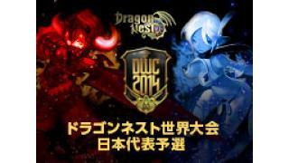 今週末 世界大会DWCオンライン予選放送