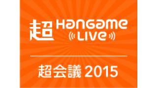 いよいよ本番!!超会議2015!いざ初出展!!!超ハンゲームライブ
