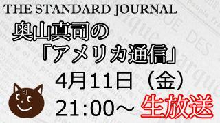 明日(11日/21:00~)生放送します。|THE STANDARD JOURNAL