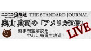 第8回「アメリカ通信 LIVE」(復習編)|THE STANDARD JOURNAL