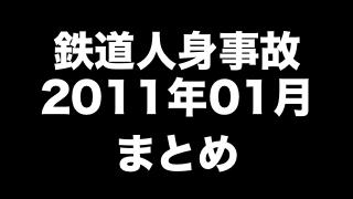 鉄道人身事故2011年01月まとめ 「『死ねなかった』と突然泣き叫ぶ」ほか(121件)