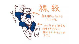 猫が柔術をやったらきっと強いはず■二階堂綾乃のオールラウンダーAYANO