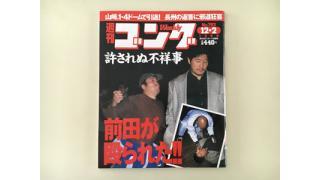 安生洋二の前田日明襲撃事件〜カミプロとFAKE〜■松澤チョロインタビュー