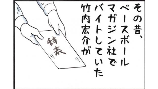 『週刊ゴング』の創刊と休刊まで……闘いのゴングはこうして鳴った!■小佐野景浩のプロレス歴史発見
