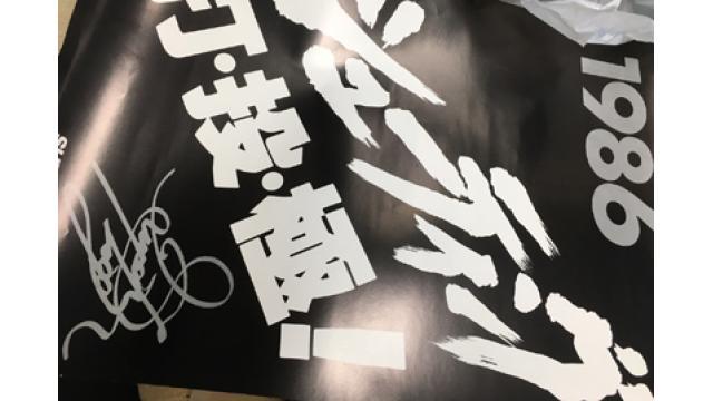 【近日公開】「ヒクソンを日本に呼んだ男」中村頼永ロングインタビュー