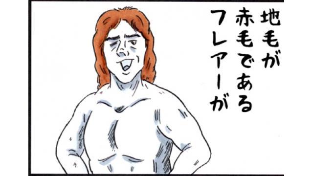 職業は世界チャンピオン! リック・フレアー!!■斎藤文彦INTERVIEWS