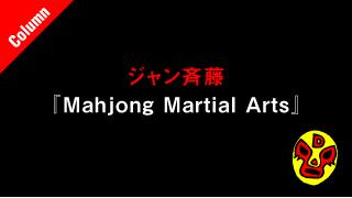 "DREAM大晦日""幻のパートナー""とは/ジャン斉藤の「Mahjong Martial Arts」"