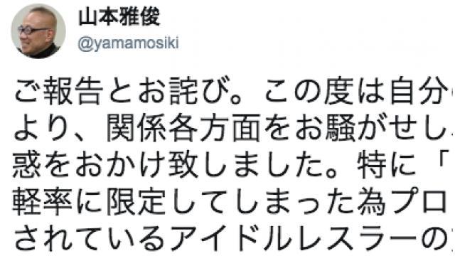 【誰だと思ってるんだ!?】ヤマモの「アイドルの腰掛け」発言とは何か?■事情通Zのプロレス点と線