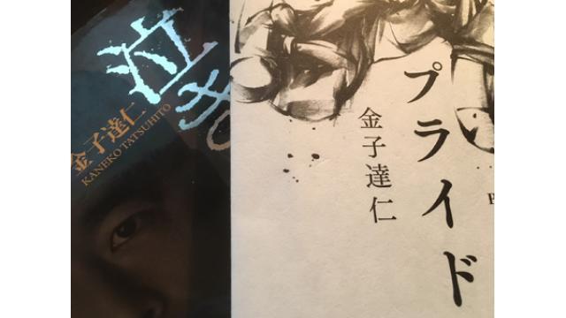 高田vsヒクソンの真実とは? 金子達仁『プライド』を読んだ感想■ジャン斉藤