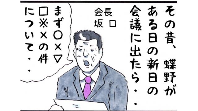 縁の下の力持ち!! 坂口征二の荒鷲人生■小佐野景浩の「プロレス歴史発見」