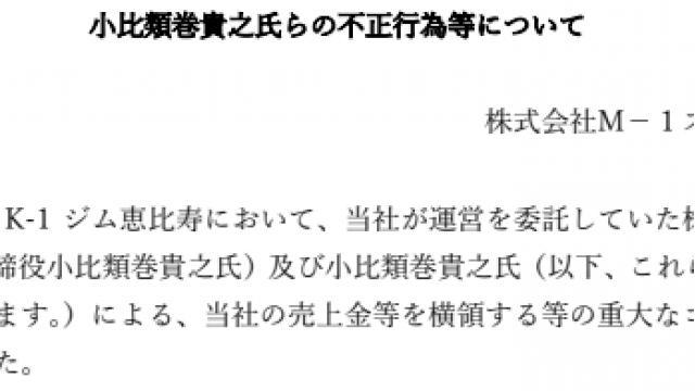 小比類巻貴之氏が重大なコンプライアンス違反、K-1ジム運営会社が業務上横領罪で告訴へ