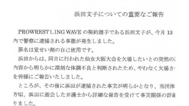 女子プロレスラー浜田文子、覚醒剤使用逮捕の衝撃■事情通Zの「プロレス 点と線」