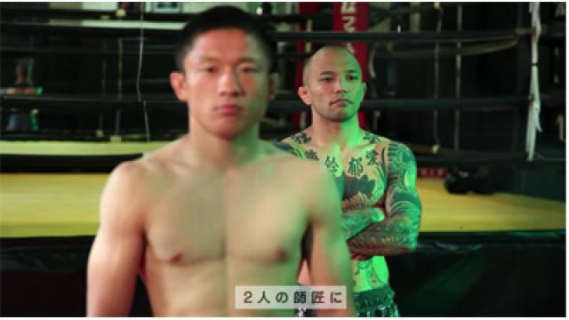 【天心vs堀口プロはこう見る】この2人のレベルになると、あとは「覚悟」の問題です■新田明臣