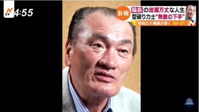 愛すべき元横綱・輪島が戦った全日本プロレスの2年間■小佐野景浩の「プロレス歴史発見」