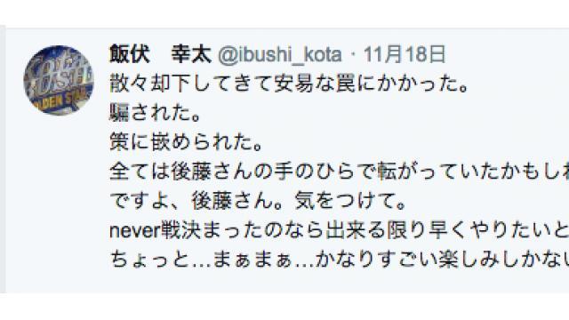 「却下します!」からの後藤vs飯伏実現! 新日本流SNS劇場!!■事情通Zの「プロレス 点と線」