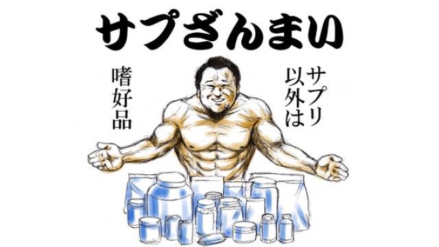 筋肉教にしか理解できない「読み切り短編筋肉小説 サプリ」■二階堂綾乃