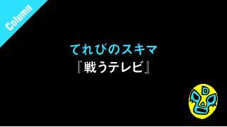 『終電バイバイ』■てれびのスキマの「戦うテレビ」