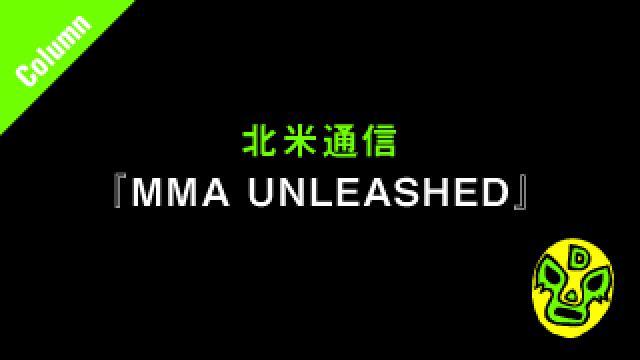 スキャンダル祭り! 春のMMAスター近況㊙報告■MMA Unleashed