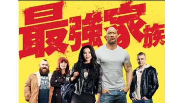 WWEペイジの伝記的映画『ファイティング・ファミリー』■斎藤文彦INTERVIEWS