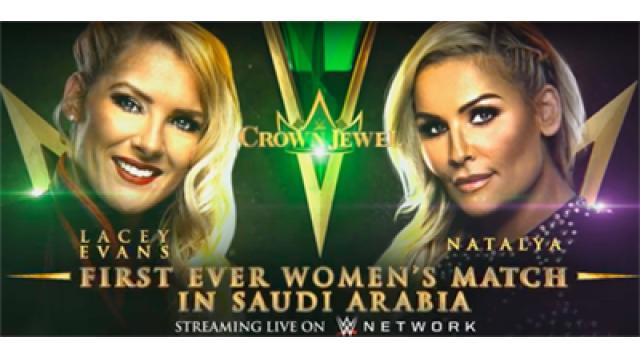 WWEサウジアラビア大会「人質事件の真相」■アメプロ通信「フリーバーズ」