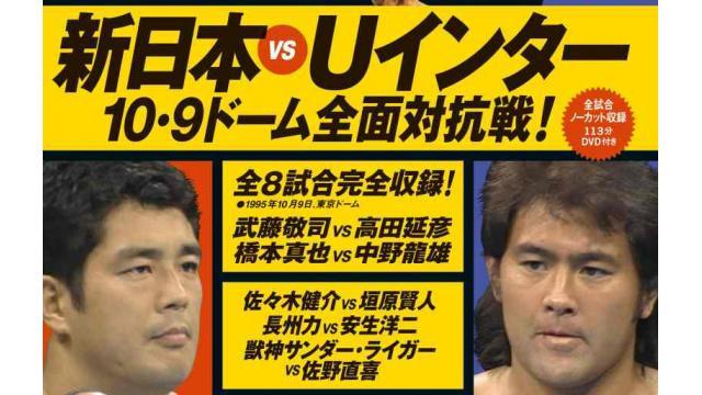 「東京ドームを押さえろ!」(長州力)■名言で振り返るマット界の歴史