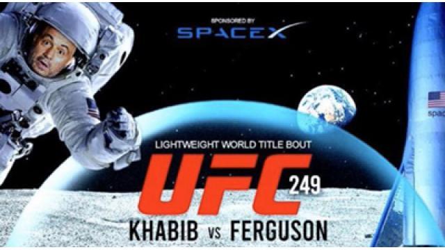 UFC249はどうなる? アメリカスポーツ界のコロナショックの対応