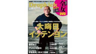 【Dropkick vol.8】元『週プロ』戦士・小島和宏の「活字アイドル論」