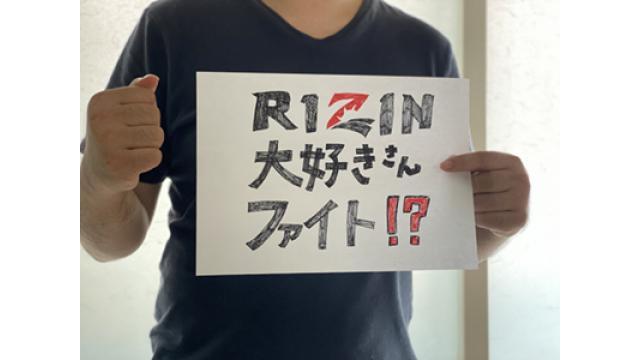 大好き Rizin