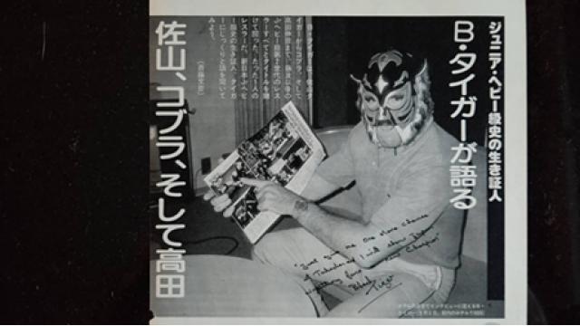 追悼! 佐山タイガー最大の難敵・初代ブラックタイガー■斎藤文彦INTERVIEWS
