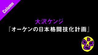 MMAジムの今と昔■大沢ケンジの日本格闘技化計画