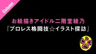 恋に効くプロレス技■二階堂綾乃のプロレスイラスト探訪