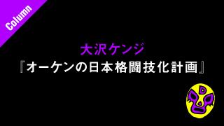 日本MMAの空洞化〜なぜ日本人選手は海外で戦うか〜■大沢ケンジ