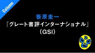 「64(ロクヨン)/横山秀夫」■笹原圭一の「グレート書評インターナショナル」(GSI)