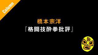 """結局、""""狂拳騒動""""とは何だったのか?■橋本宗洋の格闘技酔拳批評"""
