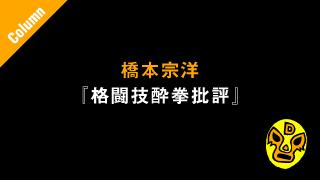 """ガンバレ☆プロレスの異常熱気から考える""""闘い""""と""""笑い""""■橋本宗洋"""