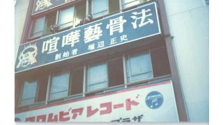 骨法会員番号229番!漫画家・中川カ〜ルが見た「骨法変節の瞬間」