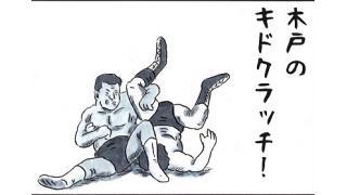 「味のプロレス」の出張版!第13試合は「レア技」!!