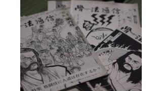 【後編も骨まで愛して】ヤノタク×中川カ〜ルの骨法祭典2014
