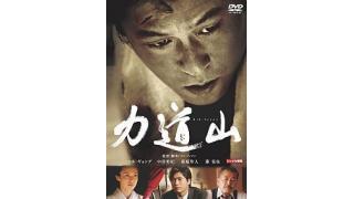 プロレス界の父の真実に迫る!? 韓国映画『力道山』