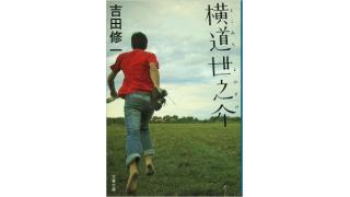 「横道世之介」と梅田恒介■笹原圭一の書評やれんのか2015
