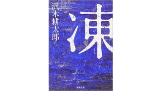 「凍/沢木耕太郎」■笹原圭一の書評やれんのか2015