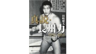 「真説・長州力 1951-2015/田崎健太」■笹原圭一の書評の日が昇る