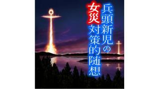 「ミソジニーとオタクに関する補遺(『日本会議の研究』感想おまけ)」を読む。