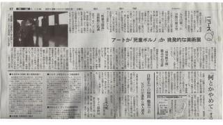 『朝日新聞』3月1日朝刊「アートか「児童ポルノ」か挑発的な美術展」
